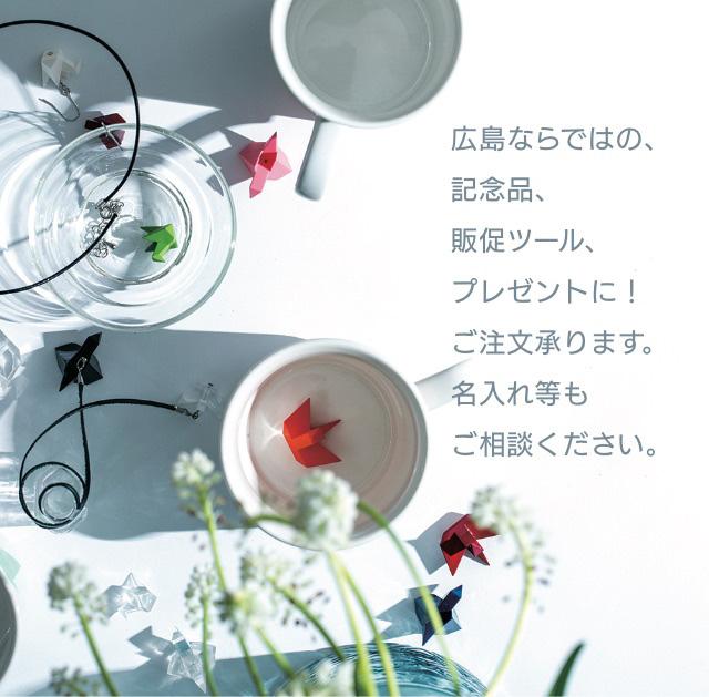 広島ならではの、記念品、販促ツール、プレゼントに!ご注文承ります。名入れ等もご相談ください。