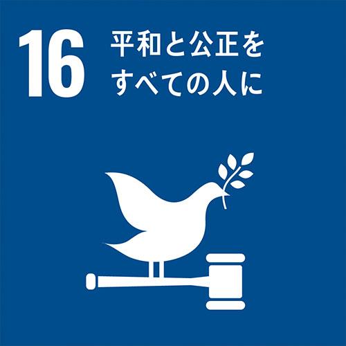 平和と公正をすべての人に